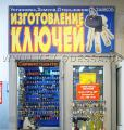 Изготовление ключей Варненская, 2 (Таврия-В)