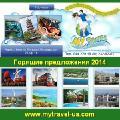 My Travel Туризм и отдых на любой вкус. Киев 2014