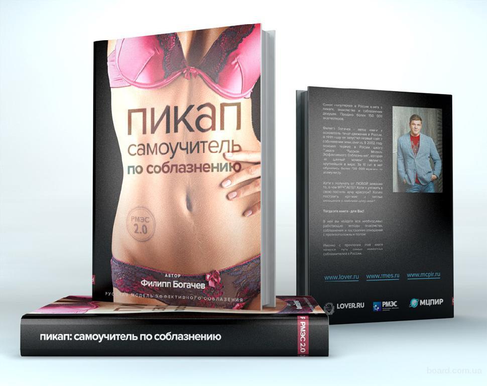 книга самоучитель по соблазнению и знакомству в хабаровске