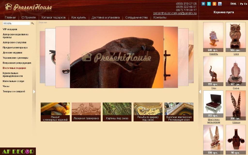 Все сайты магазинов сувениров и подарков