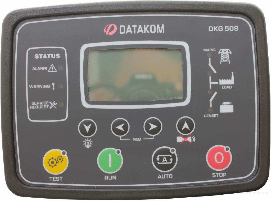 Datakom DKG-509 автоматический контроль сети
