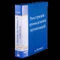 Реєстрація громадської організації, громадської спілки у м. Житомирі.