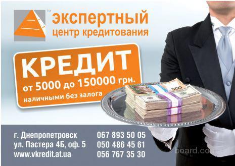 Частный кредит без залога украина