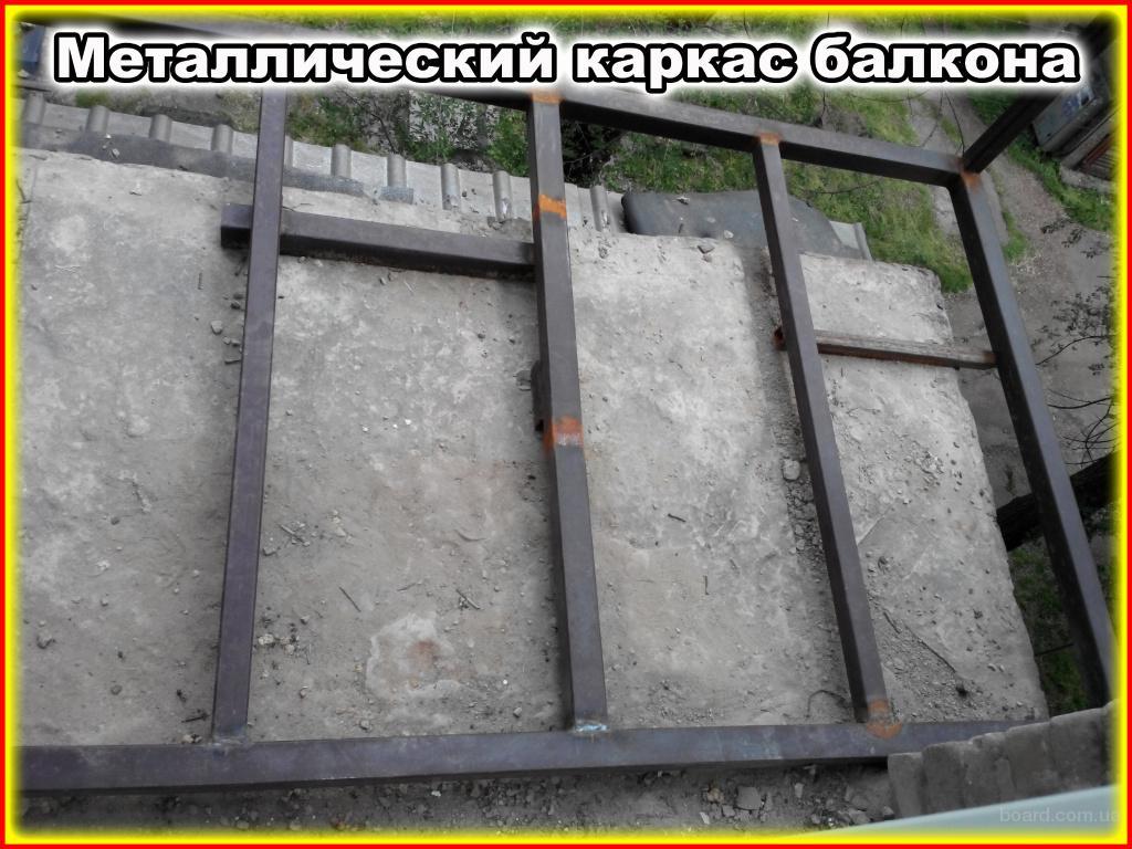 Усиление плиты балкона, укрепление балкона, металлокаркас пр.