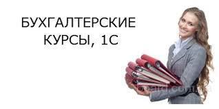 Курсы бухгалтеров в Харькове