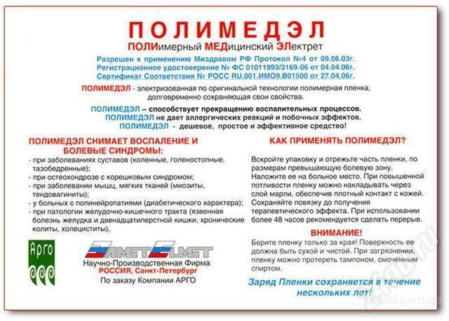 Пленка «полимедэл» в Одессе