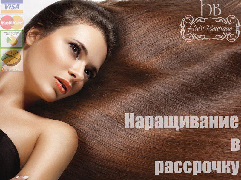 Наращивание  и Продажа Волос в рассрочку