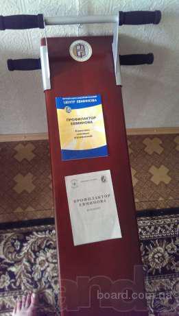 !!! Недорого!!! Профілактор, доска Євмінова. Нова, з усіма комплектуючими. Можу пересілати по Україні в любу місцевість.