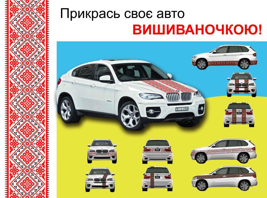 Вышиванки на автомобили Киев