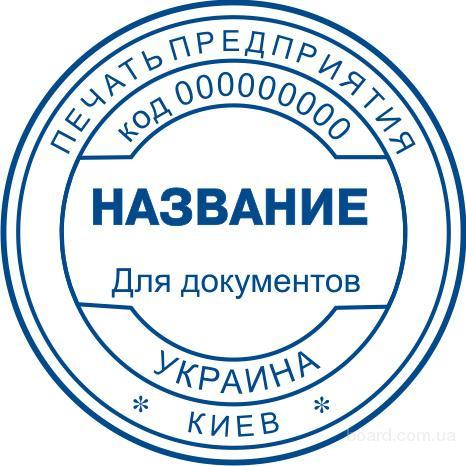 Заказать печать и штамп Днепропетровск