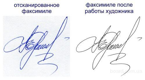 Заказать факсимиле (штамп-подпись)