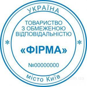 Круглая печать ООО, ЧП, ЗАО, ОАО