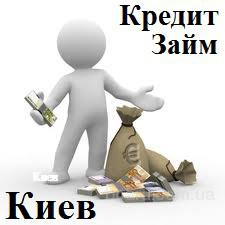 Кредит Заем Позика Кредитование Киев vzj