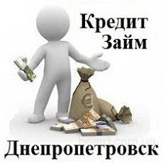 Кредит Заем Позика Кредитование Днепропе