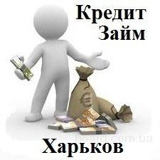 Кредит Заем Позика Кредитование Харьков