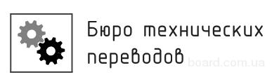 Технический перевод в Киеве