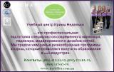 Учебный центр Ирины Неделько