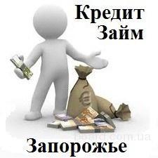 Кредит Заем Позика Кредитование Запорожь