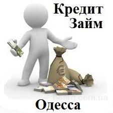 Кредит Заем Позика Кредитование Одесса v
