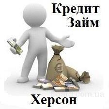 Кредит Заем Позика Кредитование Херсон v
