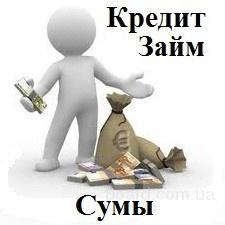 Кредит Заем Позика Кредитование Сумы vzj