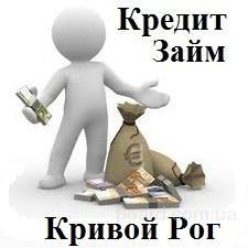 Кредит Заем Позика Кредитование Кривой Р