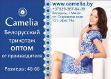 Белорусский трикотаж: женская одежда оптом от производителя