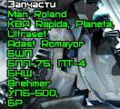 Запчасти на Man Roland, Kba, Planeta, Ultraset, Romayor, Бшп, Бнш, Brehmer, Упб, БР, Бпп, Пт, ПАВ