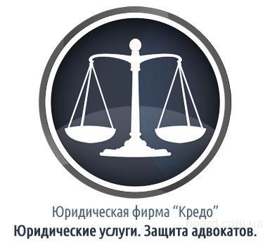 Регистрация ООО под ключ в Харькове