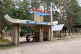 Лагерь Орлёнок, г. Святогорск