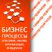 """Двухдневный открытый семинар-практикум """"Бизнес-процессы: описание, анализ, оптимизация, внедрение"""""""