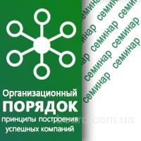 """Двухдневный семинар-практикум """"Организационный порядок: принципы построения успешных компаний"""""""