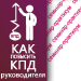 Двухдневный семинар-практикум «Как повысить КПД руководителя»