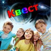 Квесты для детей от 7 лет Днепропетровск.