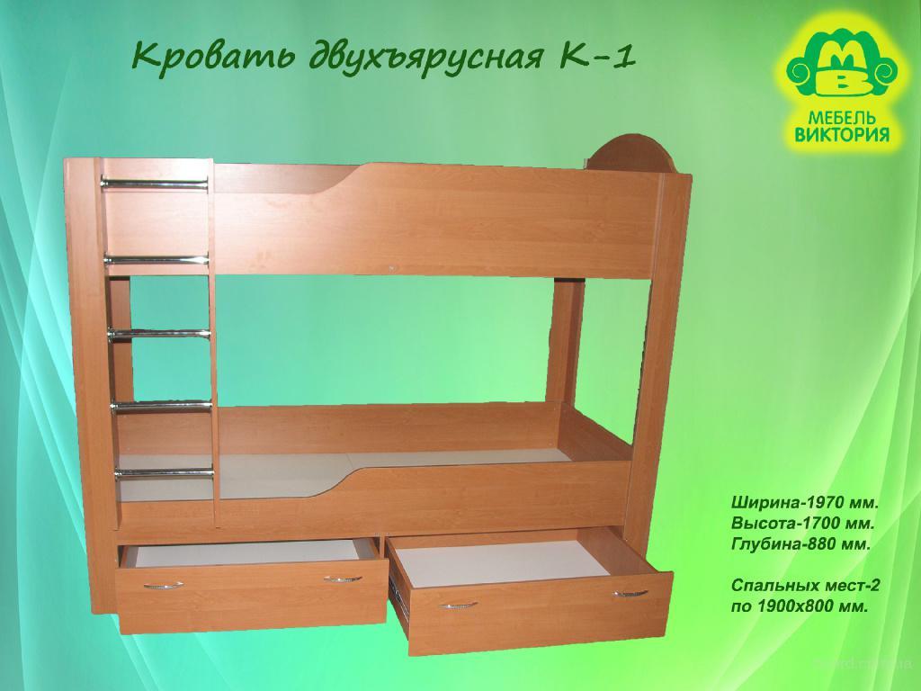 Кровать детская двухъярусная К-1