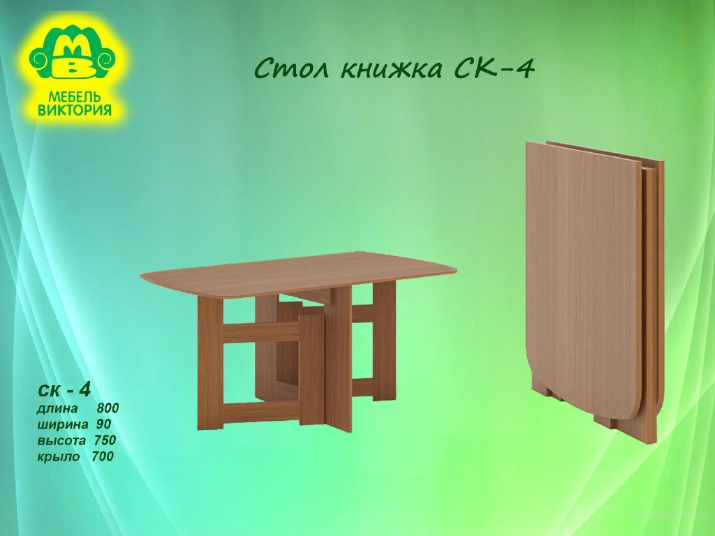 Стол книжка СК-4