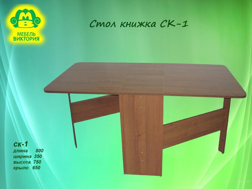 Стол книжка СК-1