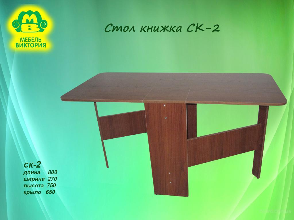 Стол книжка СК-2