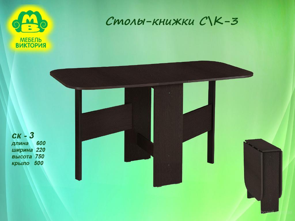 Стол книжка СК-3