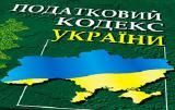 Последние изменения в Налоговом Кодексе Украины