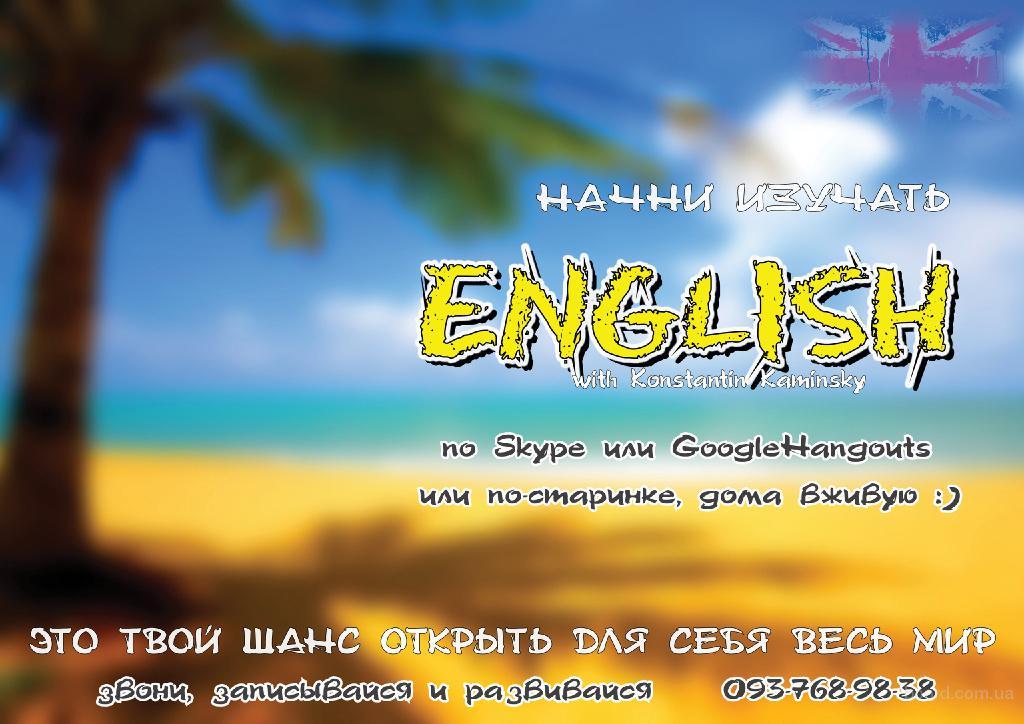 телефоны репетиторов по английскому