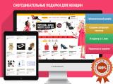 Создадим интернет-магазин, приносящий деньги