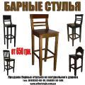 Барные стулья распродажа
