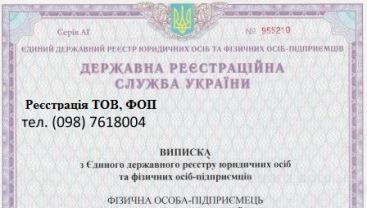 Реєструємо(ФОП) в Тернополі та по області.
