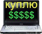помощь в продаже телевизоров, планшетов, ноутбуков, мониторов и ПК в Харькове