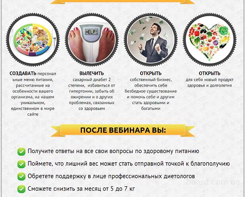 онлайн диетолог беларусь