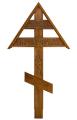 """крест на могилу дубовый православный """"распятие Христа"""""""