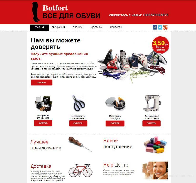Сайт интернет магазин под ключ цена