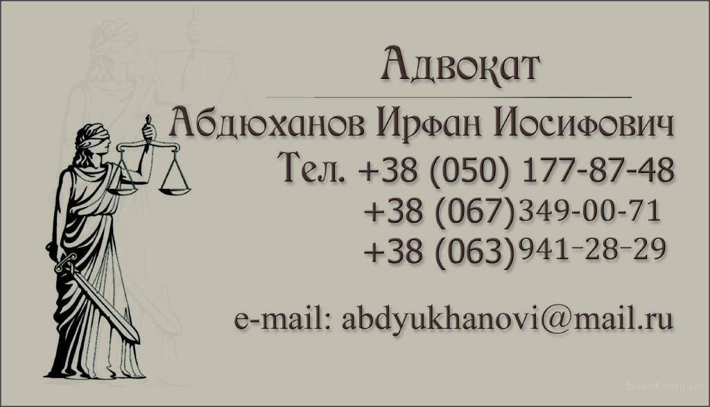 консультации юриста в украине