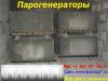Парогенераторы для бетонных блоков и изд